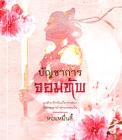 บัญชาการจอมทัพ (นิยายรักจีนโบราณ) – หอมหมื่นลี้