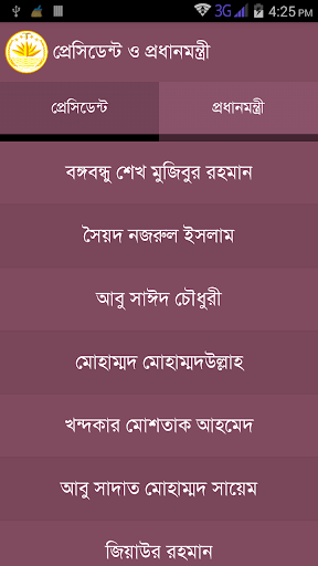 History of BD President PM