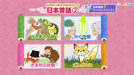 【日本昔話】かぐや姫・ごんぎつね など幼児向け絵本2