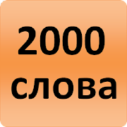 2000 Ukrainian Words (most used)