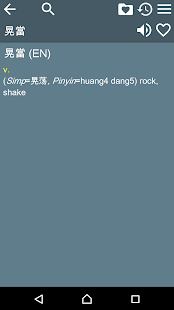 English Chinese Dictionary FT- screenshot thumbnail