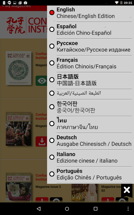 Confucius bilingual Magazine- screenshot