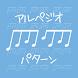アルペジオ パターン: ギター練習用アプリ