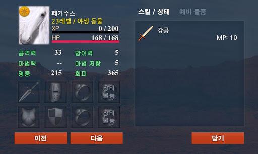 ud37cuc990 ud788uc5b4ub85cuc988 - ub9e4uce58 3 RPG screenshots 7