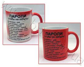 Photo: Магическая чашка с прикольной надписью. На верхней фотографии - тёплая чашка, на нижней - холодная