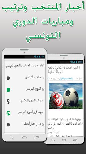 أخبار المنتخب والدوري التونسي