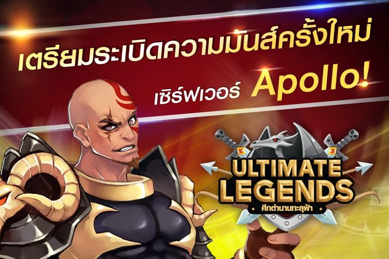 [Ultimate Legends] แรงไม่หยุด เปิดเซิฟเวอร์ใหม่ Apollo!!