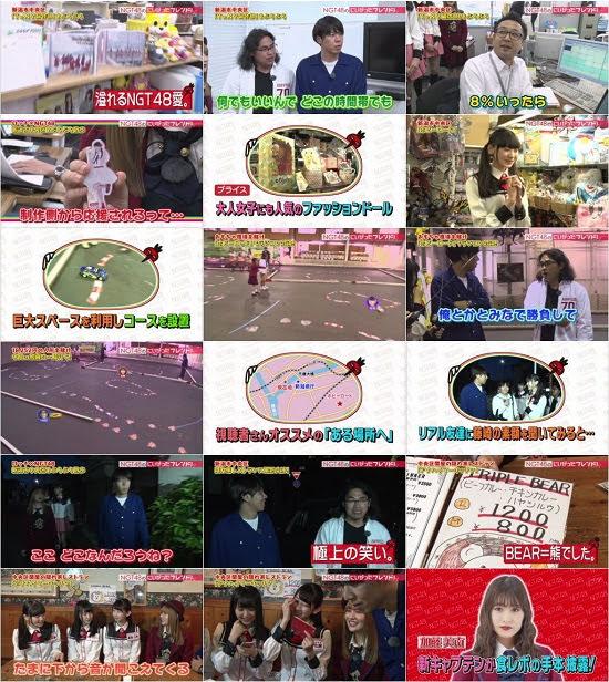 (TV-Variety)(720p) NGT48のにいがったフレンド! ep78 180716