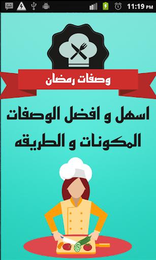 وصفات رمضان 1436 - 2015