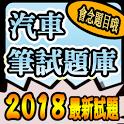2018 汽車駕照筆試題庫與路考駕駛大補帖 icon