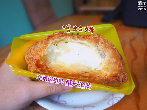Kurimu 咕粒姆,草悟道的泡芙甜點店,酥皮泡芙層層香酥的絕妙新滋味!(台中下午茶/草悟道美食/北海道泡芙)