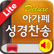 App Icon for Deluxe 아가페성경찬송(체험판) App in Czech Republic Google Play Store