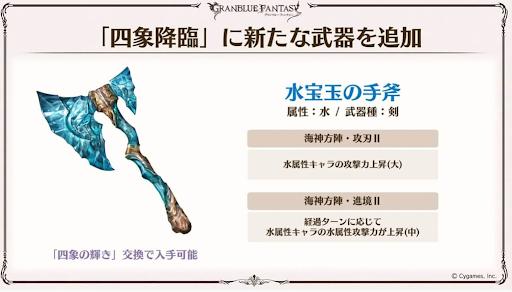 新四象武器(水)