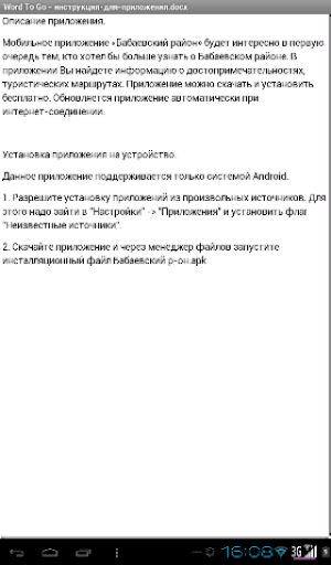 Бабаевский район
