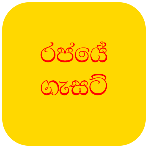 Gazette Reader / රජයේ ගැසට් - Apps on Google Play