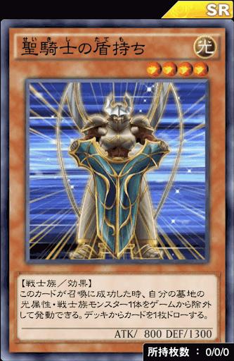 聖騎士の盾持ち