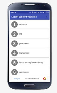 Download Sanskrit Vyakaran Offline Lucent Book APK latest
