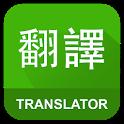 English Chinese Translator icon