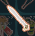 スチール骨の剣