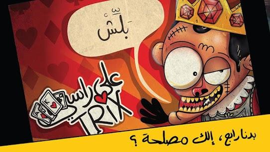 Trix 3ala Rasi Apk  Download For Android 1