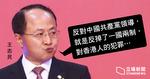 王志民:反對中共領導 就是反一國兩制 對香港人犯罪