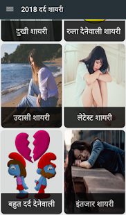 2018 Dard Shayari All Latest - náhled