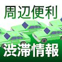 周辺便利渋滞情報 - 高速道路、一般道、渋滞情報ナビ、JARTIC交通情報ブラウザアプリ - icon