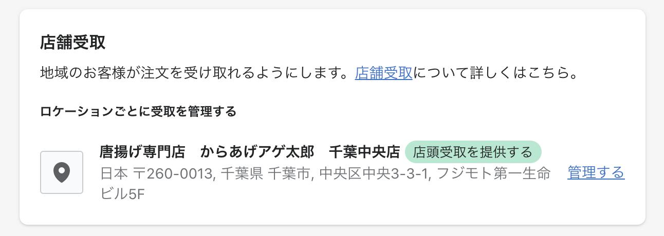 Shopifyでテイクアウト(お取り置きサービス)を実現する方法。Shopifyの管理画面での店舗所在地の設定イメージ