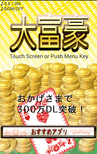 The Card Game Millionaire 3.5.9 Windows u7528 1