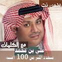 بالكلمااات جميع اغاني علي بن محمد بدون نت 2021 icon
