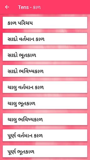 english grammar in gujarati screenshot 3