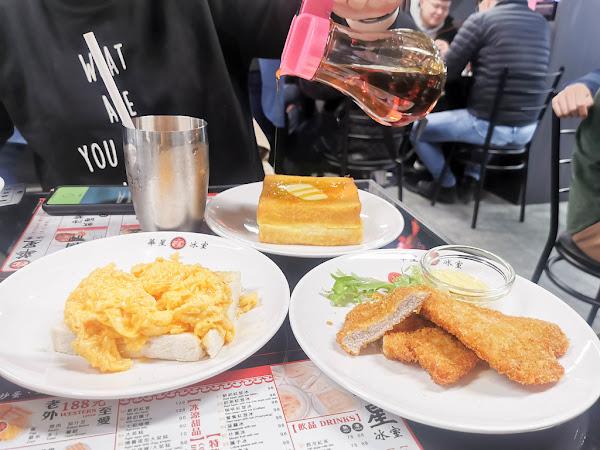 台北茶餐廳-香港人氣茶餐廳,港星陳奕迅愛店華星冰室來台北東區開分店了,必點炒蛋多士跟奶茶,東區茶餐廳