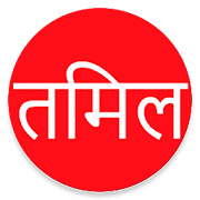 Learn Tamil From Hindi