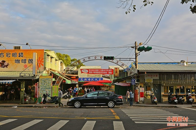 中興新村第三市場
