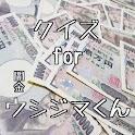 クイズ for 闇金ウシジマくん icon