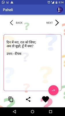 Paheli-hindi - screenshot