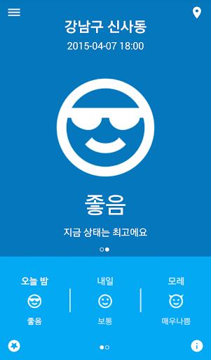 미세미세 - 실시간 예보 미세먼지 초미세먼지 황사 오존