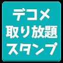 デコメ スタンプ 無料 取り放題 icon