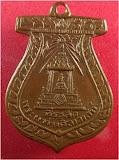 เหรียญที่ระลึกวัดพระแท่นศิลาอาสน์ จ.อุตรดิตถ์ รุ่นแรก ปี 2472 หลวงพ่อเดิม หลวงพ่อฮวบเสก+ บัตรรับรอง