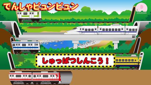 でんしゃビュンビュン【電車・新幹線と遊ぼう】無料