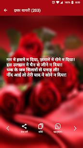 Hindi Shayari, WhatsApp Status & Jokes 2019 App Download For Android 7