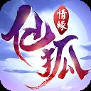 仙狐情緣 - 三生三世婚戀手遊 icon