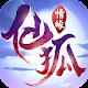 Download 仙狐情緣 - 結婚雙修休閒手遊 For PC Windows and Mac