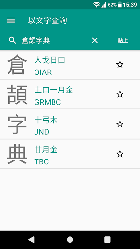 Screenshot for Cangjie Dictionary - Learn to type Chinese in Hong Kong Play Store