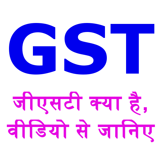 Community GST Tax Payers, Know what is GST Videos