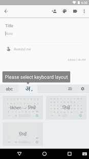 Google Indic Keyboard Screenshot 5