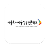 서울호서예술실용전문학교