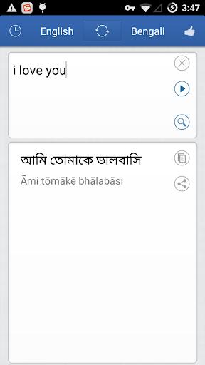 孟加拉語英語翻譯