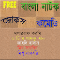 Bangla Natok (বাংলা নাটক) icon