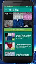 Вязание спицами - screenshot thumbnail 01